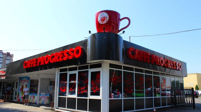 кафе прогрессо брест