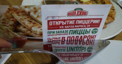 папа джонс пицца гродно