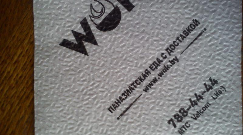 wok брест