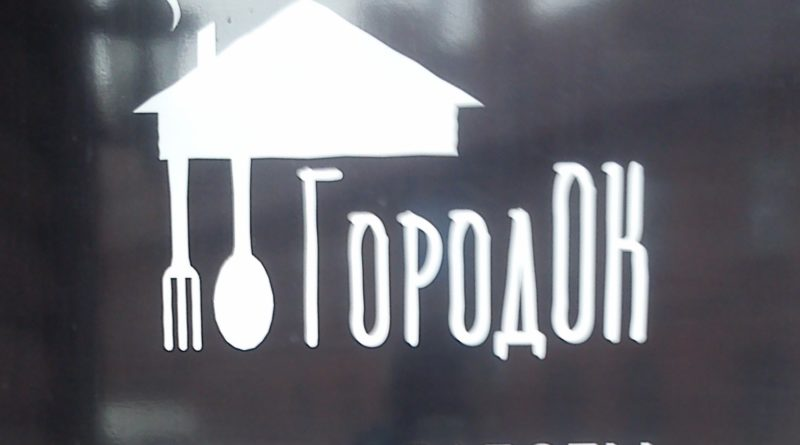 кафе городок брест