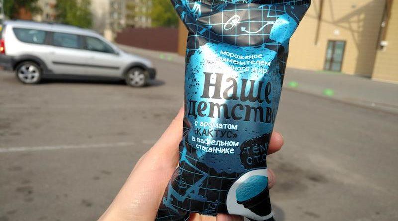 черное мороженое с кактусом