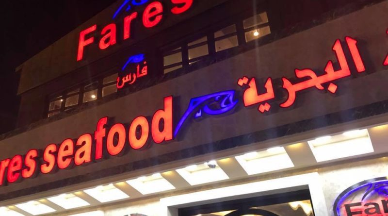 рыбный ресторан шарм-эль-шейха
