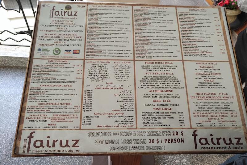 ливанская кухня fairuz