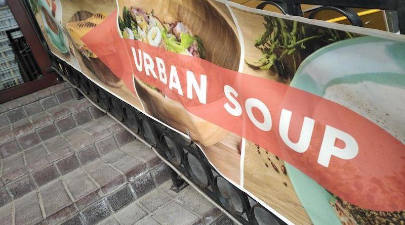 урбан суп кафе