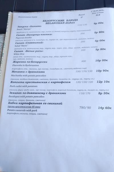 кафе провинция меню и цены