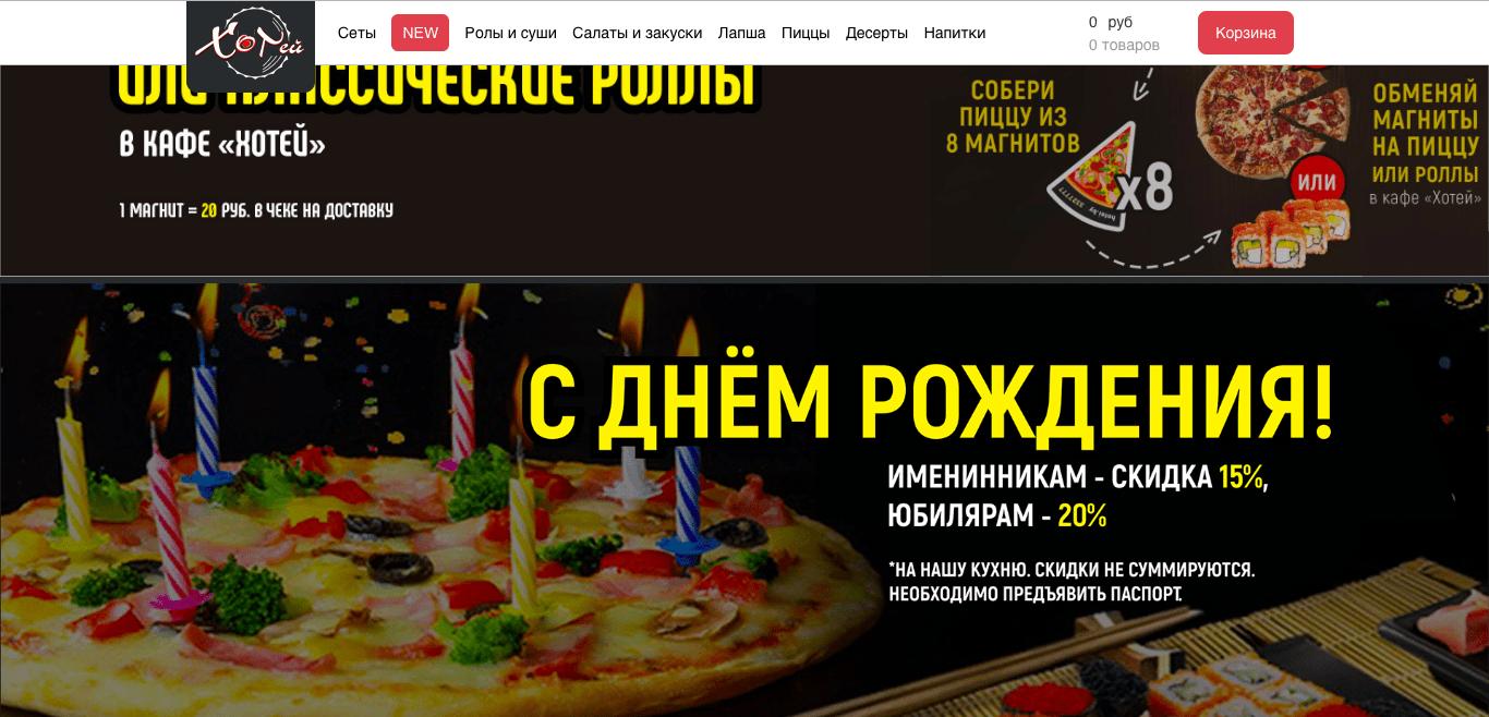 гродно пицца акции