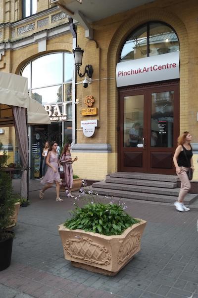 one love киев pinchuk art centre