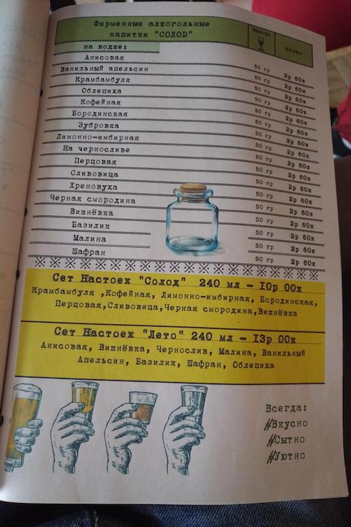 меню и цены кафе солод брест