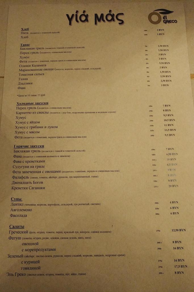 ресторан эль греко меню и цены