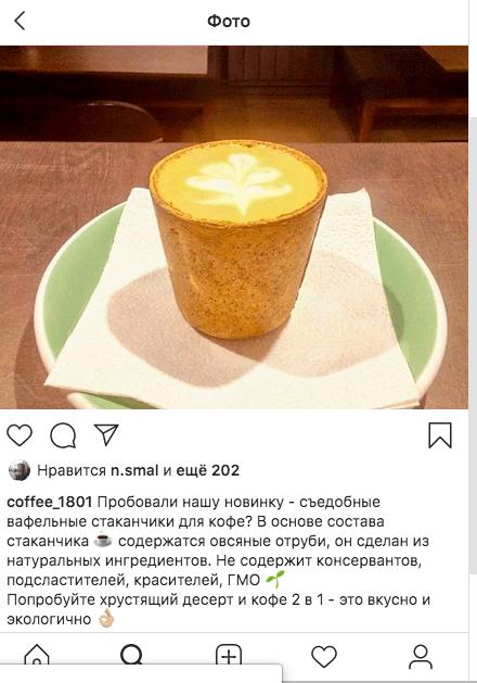 кофе в съедобном стакане