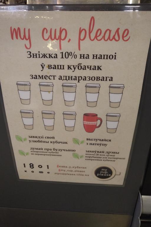 кофе в свою кружку