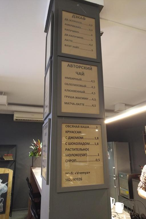 кофейня 1801 брест