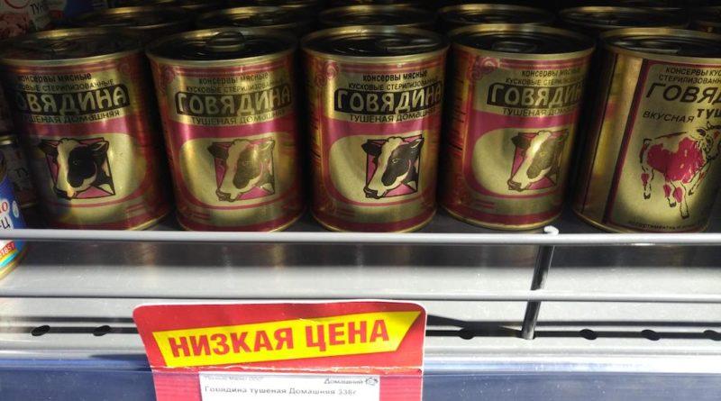 рейтинг белорусской тушенки