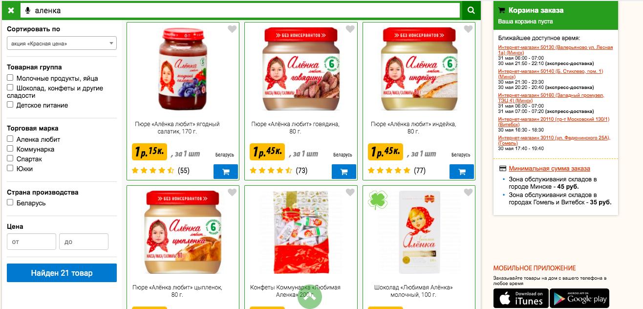 евроопт детское питание цены
