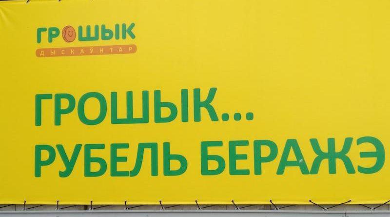дискаунтер Грошык