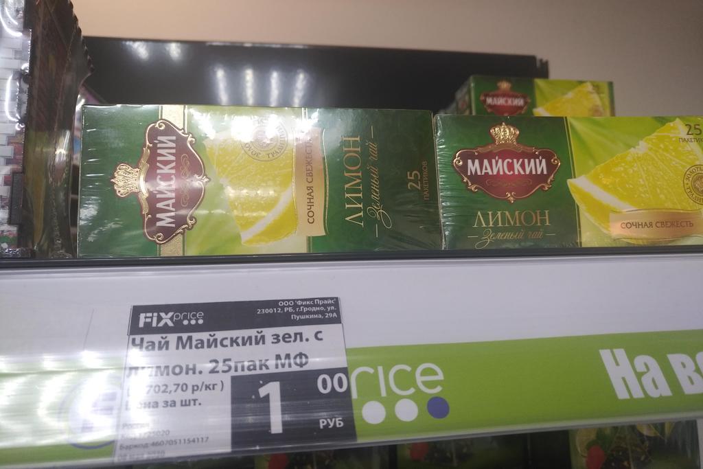 fix price цены