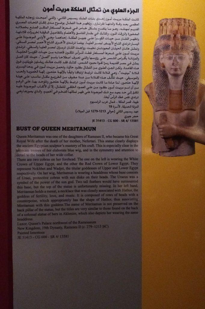 египет музей тутанхамона